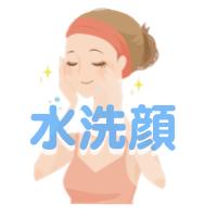 ビニール肌 水洗顔