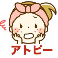 ビニール肌 アトピー