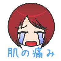 ビニール肌 痛み
