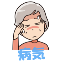 赤ら顔 病気