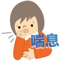 赤ら顔 喘息