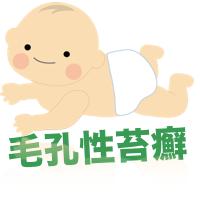 毛孔性苔癬 赤ちゃん