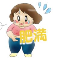 毛孔性苔癬 肥満