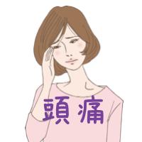 酒さ 頭痛