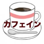 酒さ カフェイン