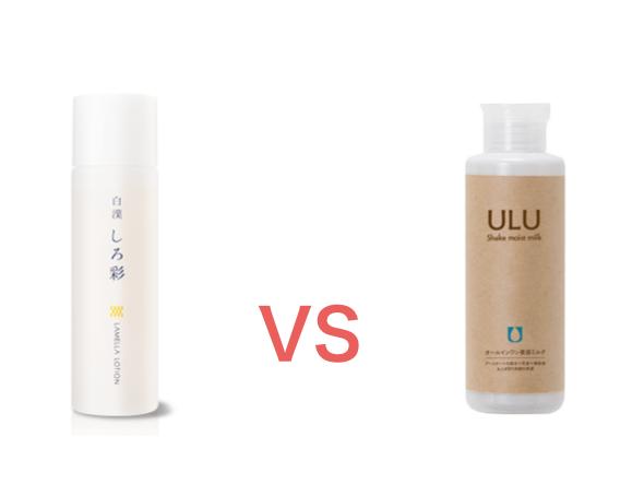 しろ彩 ULU 比較