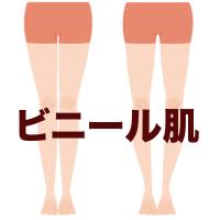 ビニール肌 足