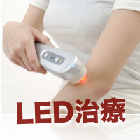 赤ら顔 LED治療