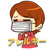 赤ら顔 アレルギー