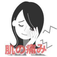 赤ら顔 痛み