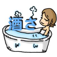 酒さ 風呂