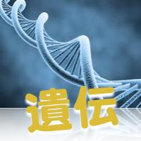 毛孔性苔癬 遺伝