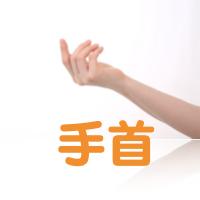 毛孔性苔癬 手首