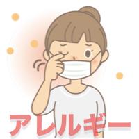 酒さ アレルギー