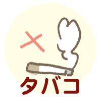 酒さ タバコ