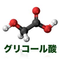 グリコール酸