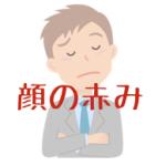 赤ら顔 男