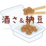 納豆で酒さは完治する?鼻の症状が治まる食べ物を知りたい!